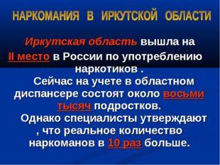 Иркутская область вышла на II место в России по употреблению наркотиков . Се