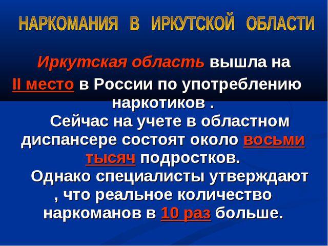 Иркутская область вышла на II место в России по употреблению наркотиков . Се...