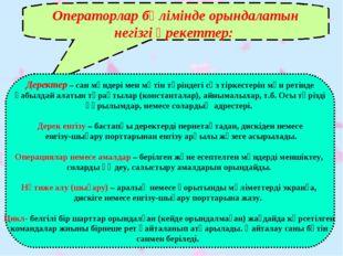 Операторлар бөлімінде орындалатын негізгі әрекеттер: Деректер – сан мәндері м