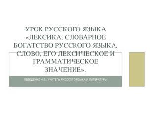 ЛЕБЕДЕНКО Н.В., УЧИТЕЛЬ РУССКОГО ЯЗЫКА И ЛИТЕРАТУРЫ УРОК РУССКОГО ЯЗЫКА «ЛЕКС