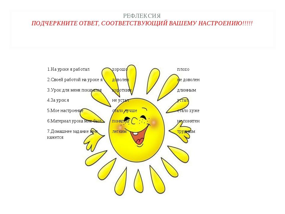 РЕФЛЕКСИЯ ПОДЧЕРКНИТЕ ОТВЕТ, СООТВЕТСТВУЮЩИЙ ВАШЕМУ НАСТРОЕНИЮ!!!!!  1.На ур...