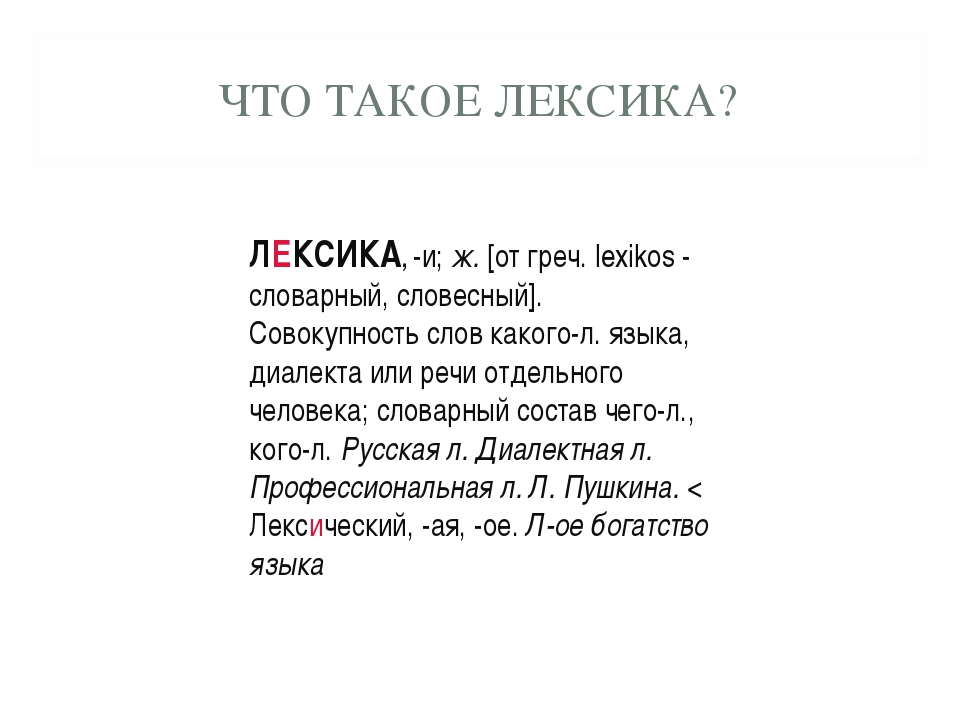 ЧТО ТАКОЕ ЛЕКСИКА? ЛЕКСИКА, -и; ж. [от греч. lexikos - словарный, словесный]....