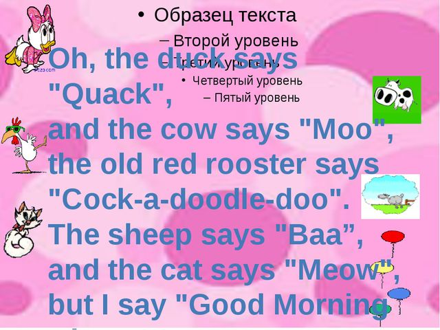 """Oh, the duck says """"Quack"""", and the cow says """"Moo"""", the old red rooster says """"..."""