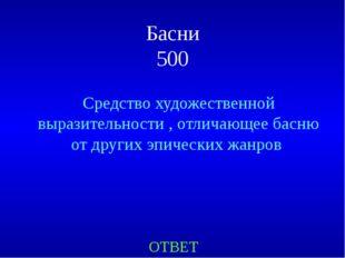 «Бородино» 500 ответ Предложения: «Французы двинулись, как тучи» и «Носились