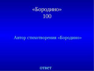«Ночь перед Рождеством» 200 ответ Псевдоним Гоголя , которым он подписал «Веч