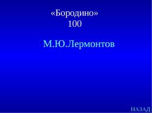 «Ночь перед Рождеством» 300 ответ Гоголь рассказывает о своих героя: сатириче