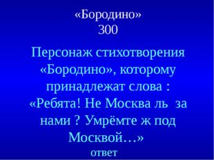 «Муму» 100 ответ Назовите автора повести «Муму»