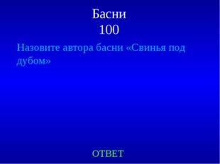 Басни 100 ОТВЕТ Назовите автора басни «Свинья под дубом»