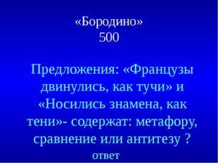 «Муму» 500 ответ Почему Герасим ушёл из Москвы?