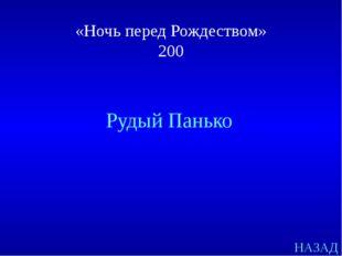 «Васюткино озеро» 500 ответ Благодаря чему главному герою удалось спастись из