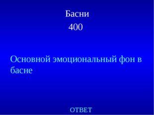 «Бородино» 300 Персонаж стихотворения «Бородино», которому принадлежат слова