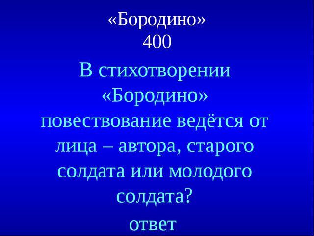 «Муму» 300 ответ На ком лежит вина за трагическую судьбу Герасима