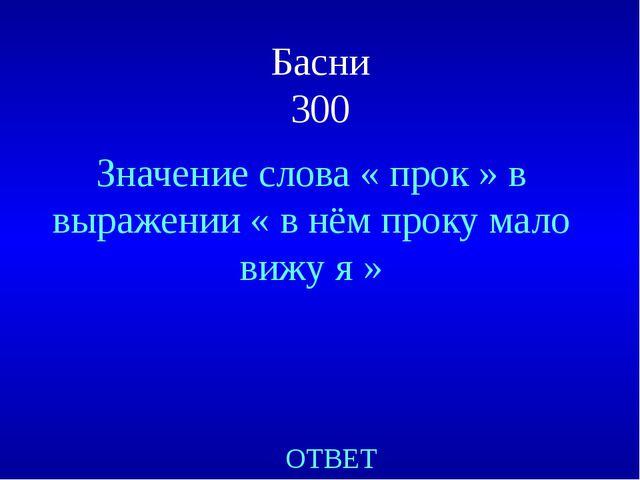 «Бородино» 100 ответ Автор стихотворения «Бородино»