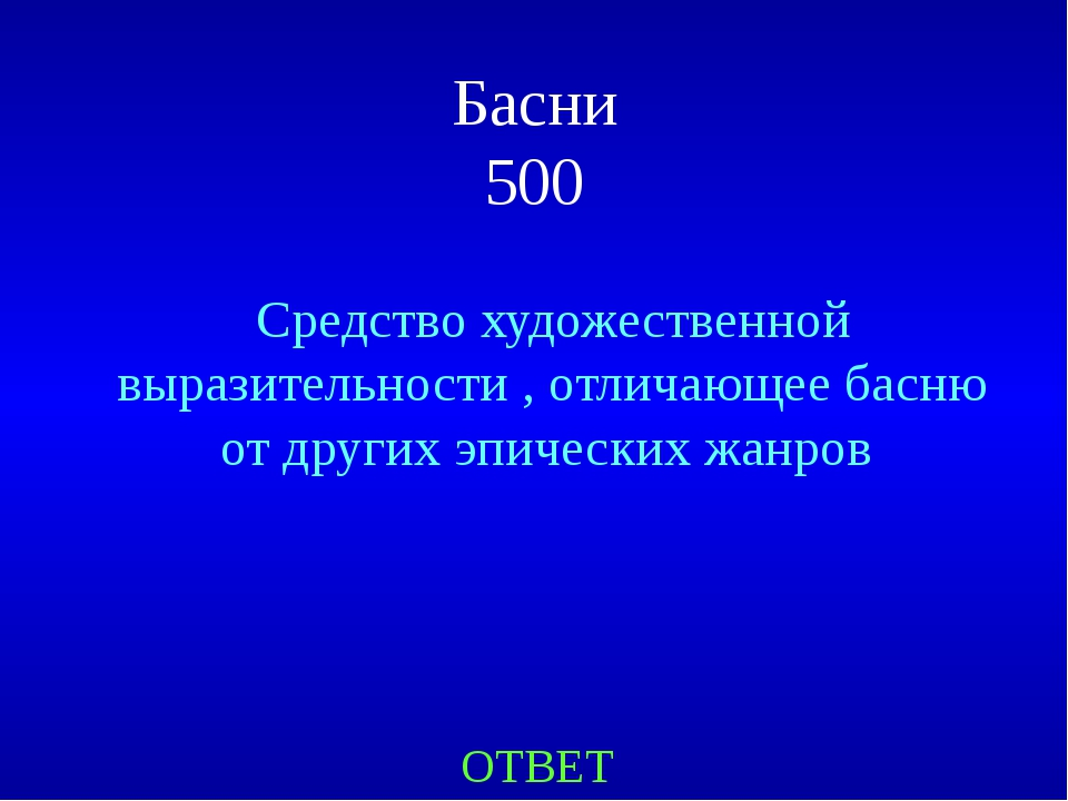 «Бородино» 500 ответ Предложения: «Французы двинулись, как тучи» и «Носились...