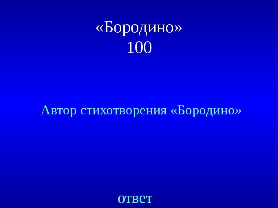 «Ночь перед Рождеством» 200 ответ Псевдоним Гоголя , которым он подписал «Веч...