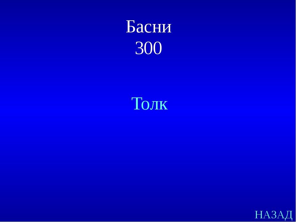 «Бородино» 200 ответ Историческое событие, о котором в стихотворении «Бородин...