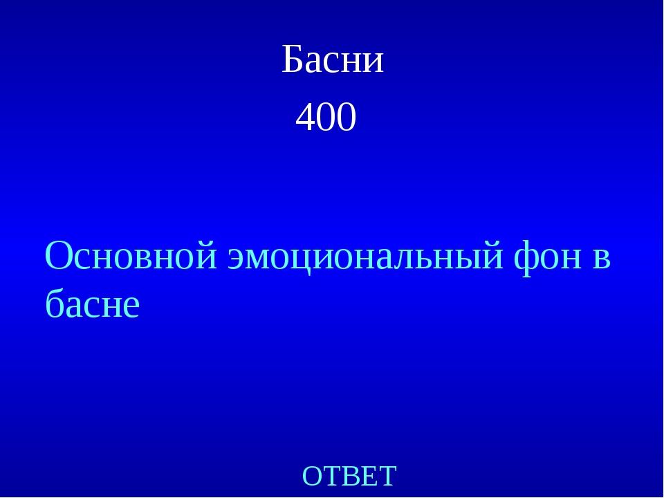 «Бородино» 300 Персонаж стихотворения «Бородино», которому принадлежат слова...