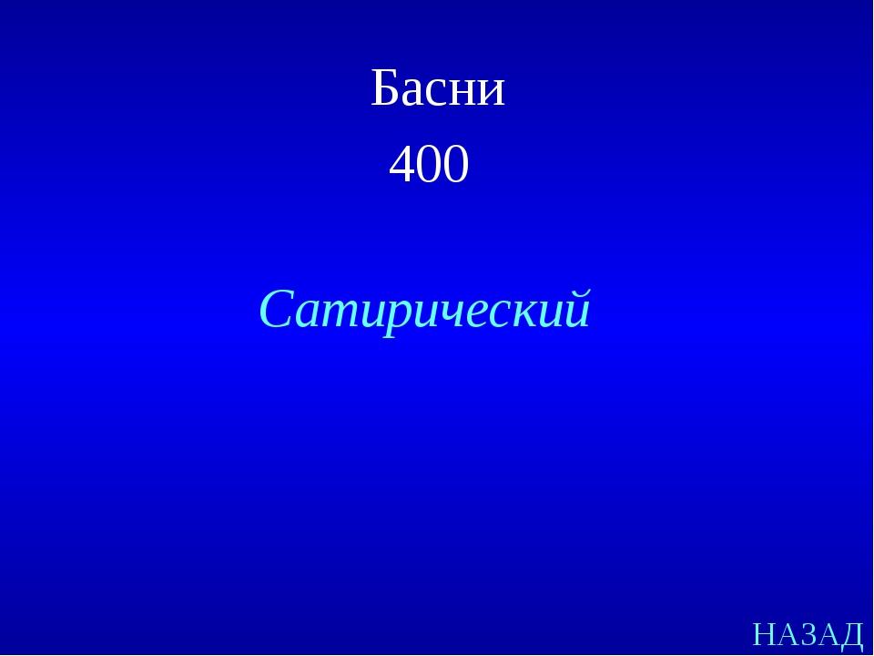 «Бородино» 400 ответ В стихотворении «Бородино» повествование ведётся от лица...