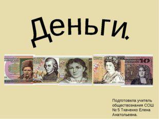 Подготовила учитель обществознания СОШ № 5 Ткаченко Елена Анатольевна.