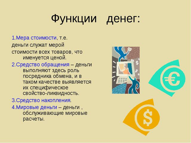 Функции денег: 1.Мера стоимости, т.е. деньги служат мерой стоимости всех това...
