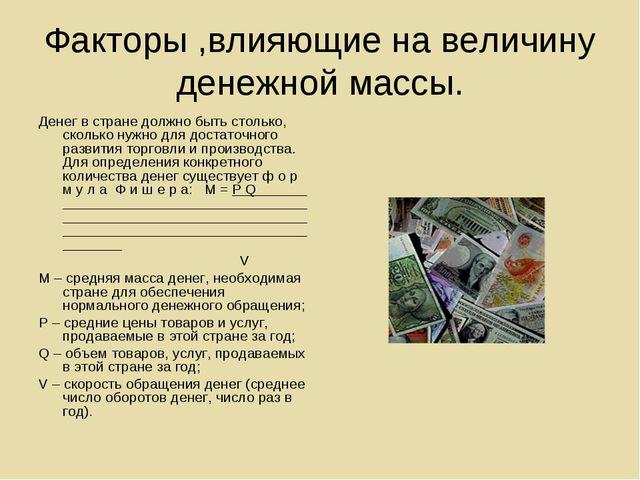 Факторы ,влияющие на величину денежной массы. Денег в стране должно быть стол...