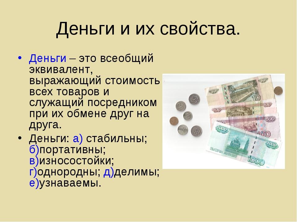 Деньги и их свойства. Деньги – это всеобщий эквивалент, выражающий стоимость...