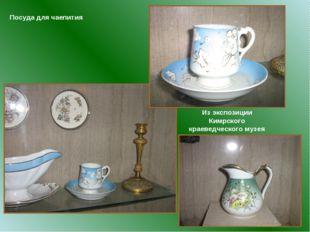 Посуда для чаепития Из экспозиции Кимрского краеведческого музея