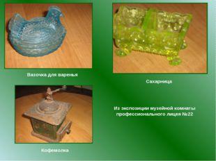 Вазочка для варенья Сахарница Кофемолка Из экспозиции музейной комнаты профес
