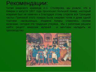 Рекомендации: Читая кимрского краеведа А.С. Столярова, мы узнали, что в Кимр