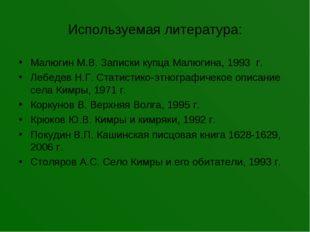 Используемая литература: Малюгин М.В. Записки купца Малюгина, 1993 г. Лебедев