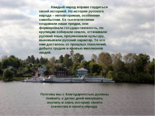Каждый народ вправе гордиться своей историей. Но история русского народа – н