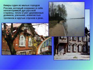 Кимры один из малых городов России, который сохранил в себе неповторимый дух