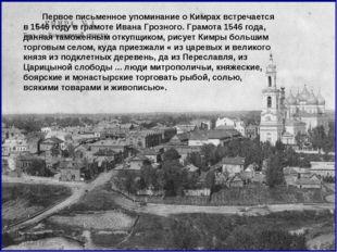 Первое письменное упоминание о Кимрах встречается в 1546 году в грамоте Иван