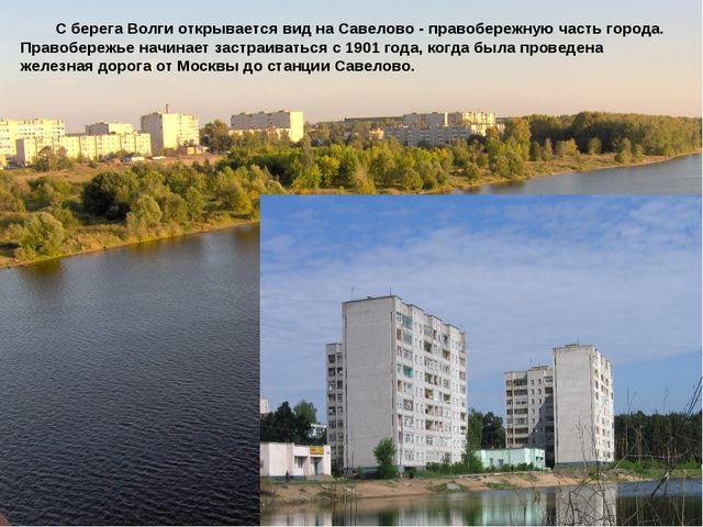С берега Волги открывается вид на Савелово - правобережную часть города. Пра...