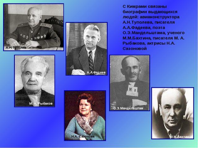 С Кимрами связаны биографии выдающихся людей: авиаконструктора А.Н.Туполева,...