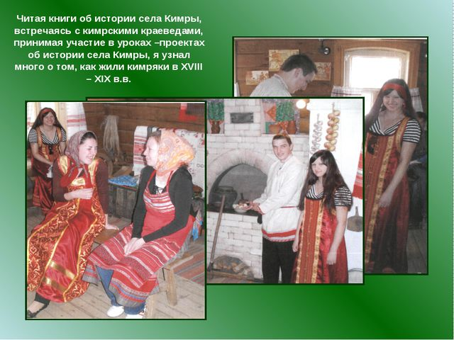 Читая книги об истории села Кимры, встречаясь с кимрскими краеведами, принима...