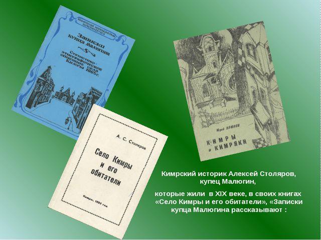Кимрский историк Алексей Столяров, купец Малюгин, которые жили в XIX веке, в...
