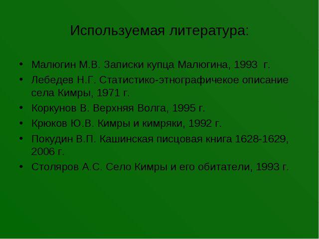Используемая литература: Малюгин М.В. Записки купца Малюгина, 1993 г. Лебедев...