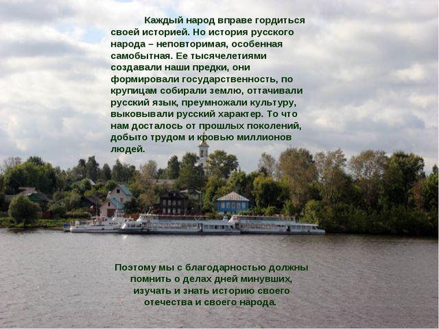 Каждый народ вправе гордиться своей историей. Но история русского народа – н...