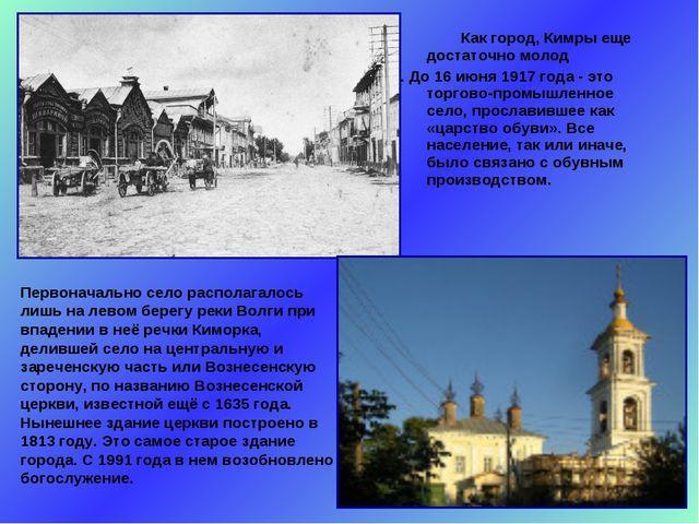 Как город, Кимры еще достаточно молод . До 16 июня 1917 года - это торгово-п...
