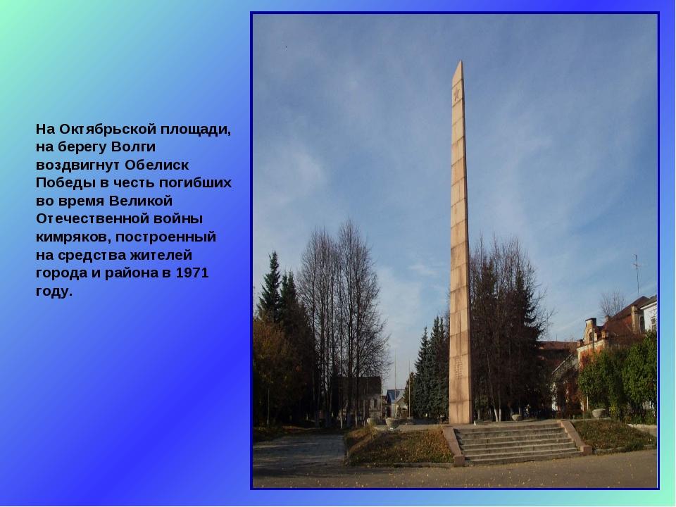 На Октябрьской площади, на берегу Волги воздвигнут Обелиск Победы в честь пог...