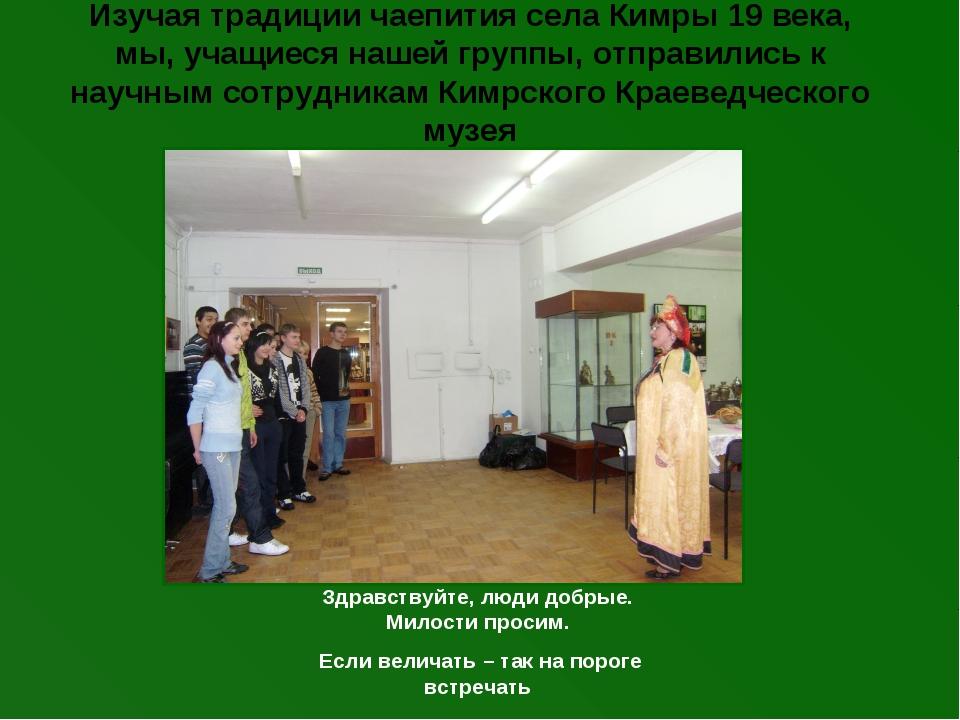 Изучая традиции чаепития села Кимры 19 века, мы, учащиеся нашей группы, отпра...