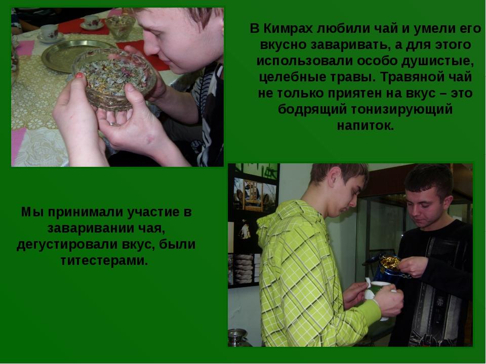 В Кимрах любили чай и умели его вкусно заваривать, а для этого использовали о...