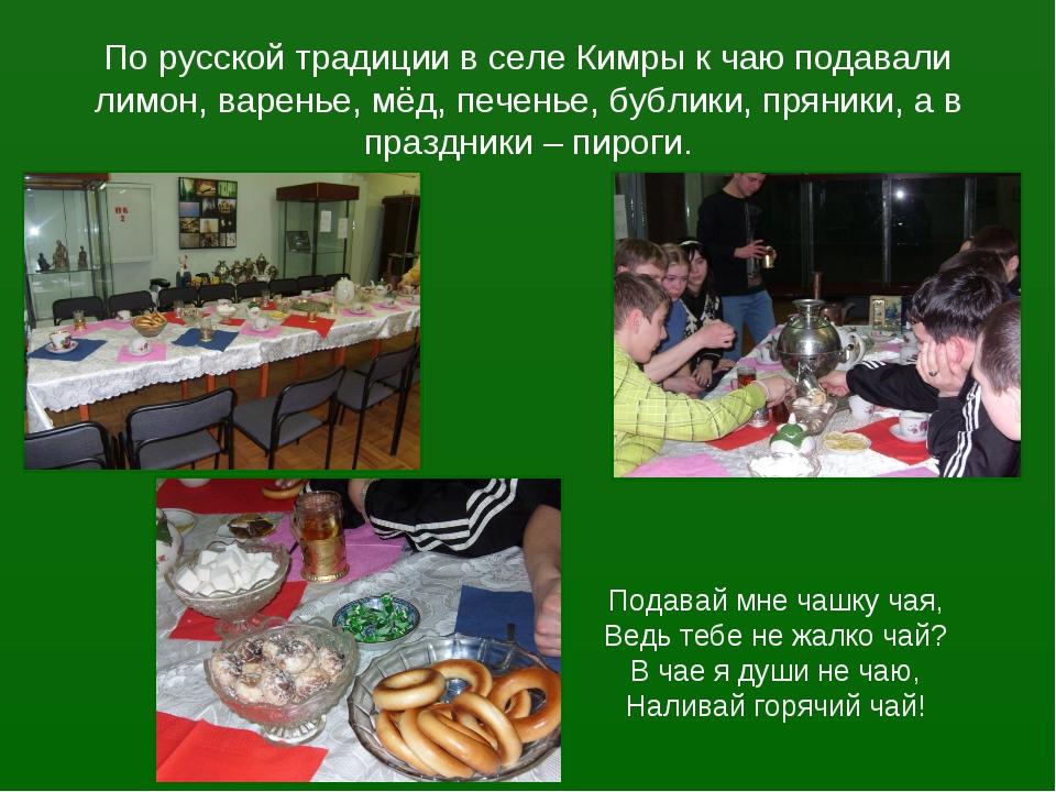 По русской традиции в селе Кимры к чаю подавали лимон, варенье, мёд, печенье,...