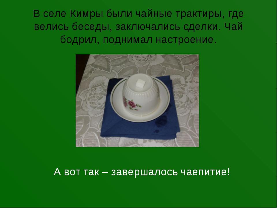 В селе Кимры были чайные трактиры, где велись беседы, заключались сделки. Чай...