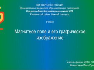 Магнитное поле и его графическое изображение МИНОБРНАУКИ РОССИИ Муниципальное