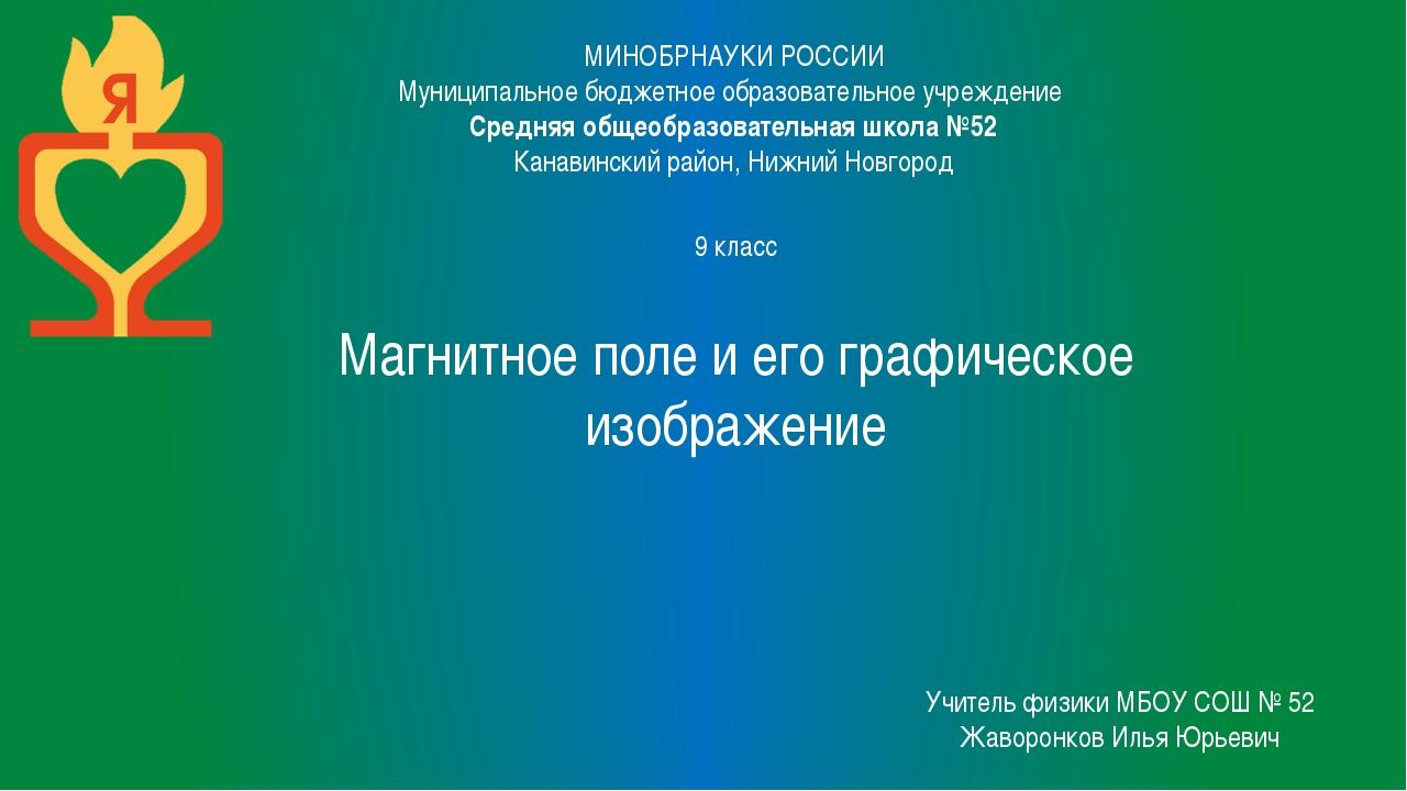 Магнитное поле и его графическое изображение МИНОБРНАУКИ РОССИИ Муниципальное...