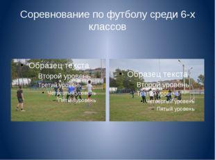 Соревнование по футболу среди 6-х классов