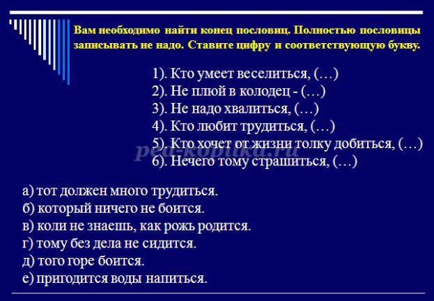 http://ped-kopilka.ru/upload/blogs/18187_b1aa29a573825656ffee2a2c70b1b457.jpg.jpg