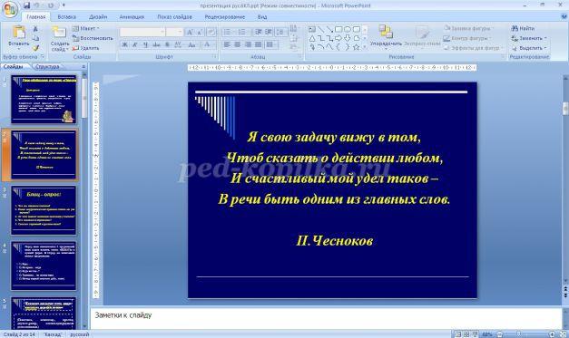 http://ped-kopilka.ru/upload/blogs/18187_bbfe75ffbb8981e6d57f752ab18b03f4.jpg.jpg